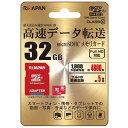 RIJAPAN RIJ-MSH032G10U1 microSD 32GB レッド