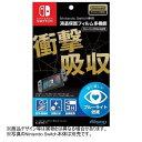 【ポイント10倍!6月26日(水)1:59まで】Nintendo Switch専用液晶保護フィルム 多機能
