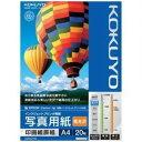 コクヨ KJ-D12A4-20 インクジェットプリンター用写真用紙 印画紙原紙 高光沢A4 20枚