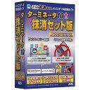 AOSデータ ターミネータ10plus 抹消セット版 BIOS/UEFI対応 TMS-92