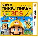 スーパーマリオメーカー for ニンテンドー3DS(3DSソ...