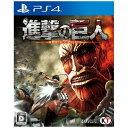 【全商品ポイント10倍】進撃の巨人 通常版 PS4版 (PS4ゲームソフト)PLJM-80128