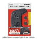 【ポイント5倍!12/11(火)午前1:59まで】Switchプロコントローラー用シリコンカバーセット