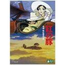 【ポイント10倍!10月23日(水)20:00〜】<DVD>...