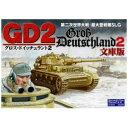 ジェネラル・サポート グロス・ドイッチュラント2 文庫版 GS-0126