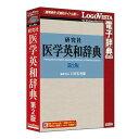 ロゴヴィスタ 研究社 医学英和辞典第2版 LVDKQ07210HR0