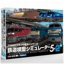 【ポイント10倍!】マグノリア 鉄道模型シミュレータ