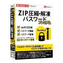 【ポイント10倍!】デネット ZIP圧縮・解凍パスワード プレミアム
