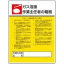 【ポイント10倍!】ユニット 作業主任者職務板 ガス溶接アセチレン・エコユニボード・600X450