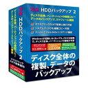 フロントライン 万全・HDDバックアップ 2 Windows 10対応版