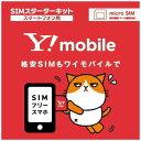 【ポイント10倍!9月20日(金)00:00〜23:59まで】ワイモバイル 「Y!mobile」SIMカードスターターキット(micro SIM)