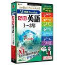 メディアファイブ プレミア6 AI搭載version 高校英語1〜3年