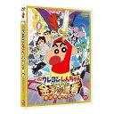【DVD】映画 クレヨンしんちゃん ちょー嵐を呼ぶ金矛の勇者