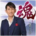 【ポイント10倍!】<CD> 福田こうへい / 魂(こころ)