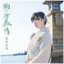 【CD】岩佐美咲 / 鞆の浦慕情(初回限定盤)(DVD付)