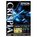 エプソン KL50SCKR 写真用紙クリスピア 高光沢(L判・50枚)