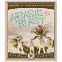 【ポイント10倍!11月15日(金)00:00〜23:59まで】<BLU-R> 嵐 / ARASHI BLAST in Hawaii(通常盤)