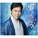 【ポイント10倍!】<CD> 三山ひろし / 男の流儀(タイプC)