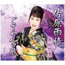 【ポイント10倍!】<CD> 原田悠里 / 佐原雨情