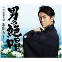 【ポイント10倍!】<CD> 氷川きよし / 男の絶唱(Eタイプ)