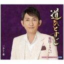 【ポイント10倍!】<CD> 福田こうへい / 道ひとすじ