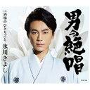 【ポイント10倍!】<CD> 氷川きよし / 男の絶唱(Dタイプ)