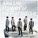 【ポイント10倍!10月15日(火)0:00〜23:59まで】<CD> 嵐 / Power of the Paradise(初回限定盤)(DVD付)
