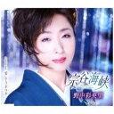 【ポイント10倍!】<CD> 野中彩央里 / 宗谷海峡