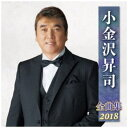 【ポイント10倍!】<CD> 小金沢昇司 / 小金沢昇司全曲集2018