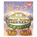 ARASHI アラフェス'13 NATIONAL...