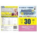 【ポイント10倍!】スマートボックス Dokotsuプリペイド 30分プラン ドコツープリペイド