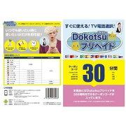 スマートボックス Dokotsuプリペイド 30分プラン ドコツープリペイド