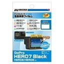 ハクバ DGFH-GH7BK 液晶保護フィルム親水タイプ GoPro HERO7 Black / HERO6 / HERO5 専用