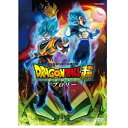 【DVD】ドラゴンボール超 ブロリー(通常版)
