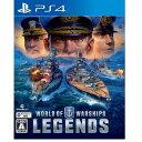 【ポイント10倍!】World of Warships: Legends PS4 PLJM-16411
