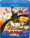 【BLU-R】ヒックとドラゴン 聖地への冒険 ブルーレイ+DVDセット