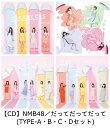 【CD】NMB48 / だってだってだっ...