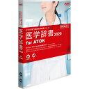 ジャストシステム 医学辞書2020 for ATOK 通常版 1435538