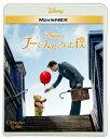 【BLU-R】プーと大人になった僕 MovieNEX ブルーレイ+DVDセット