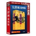 ロゴヴィスタ 大辞林 第四版 LVDSD05200WV0