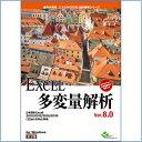 エスミ EXCEL多変量解析Ver.8.0