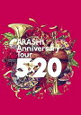 【DVD】嵐 / ARASHI Anniversary Tour 5×20(通常盤)