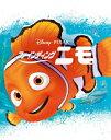 【BLU-R】ファインディング・ニモ MovieNEX ブルーレイ+DVDセット アウターケース付き(期間限定)