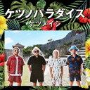【CD】ケツメイシ / ケツノパラダイス(2CD+DVD)
