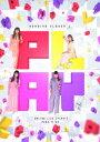 【DVD】ももいろクローバーZ / 「PLAY!」 LIVE DVD