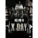 【DVD】相棒シリーズ X DAY