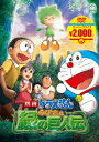【DVD】映画ドラえもん のび太と緑の巨人伝(映画ドラえもんスーパープライス商品)