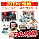 【福箱】【限定350台】Nintendo Switch 限定セット【任天堂 ニンテンドー スイッチ 本体】