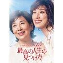 【DVD】最高の人生の見つけ方