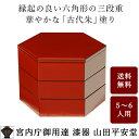 【 送料無料 】【 宮内庁御用達 】 漆器 重箱 六角型 三...